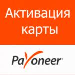 Как активировать карту Payoneer?