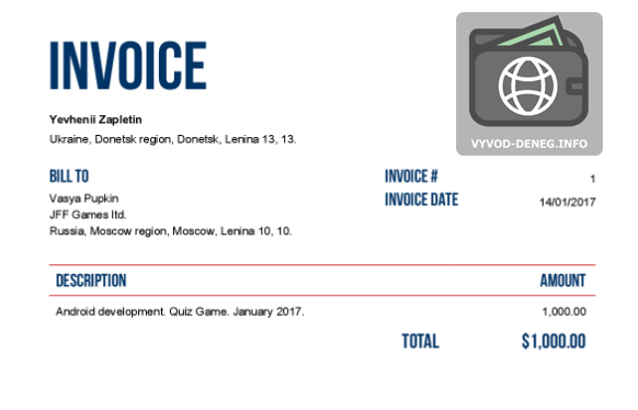payoneer invoice example