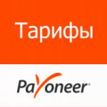 Тарифы Payoneer