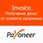 Как сделать прямой платеж через Payoneer. Invoice