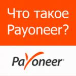 Что такое Payoneer?
