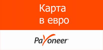 Payoneer Euro Card E1494684332455 Blog Pro Payoneer