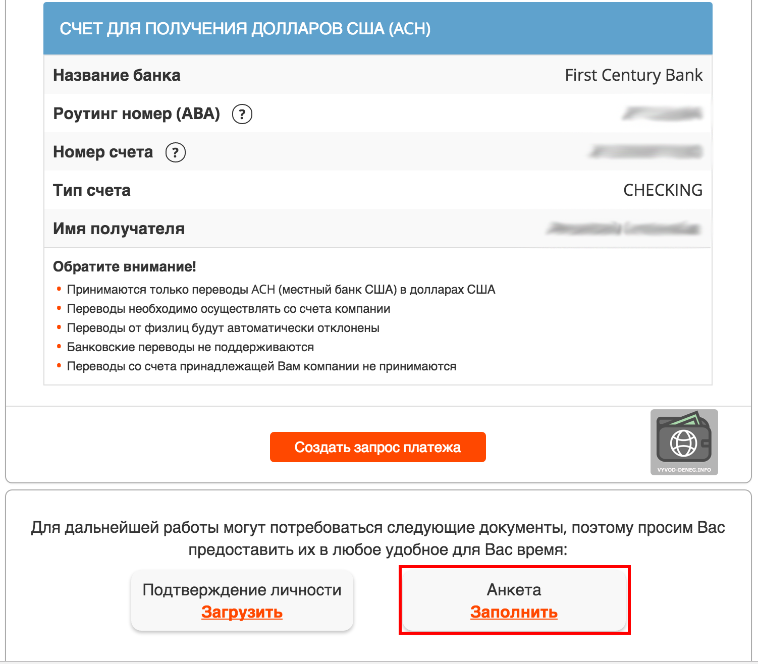 Payoneer US Payment service счет