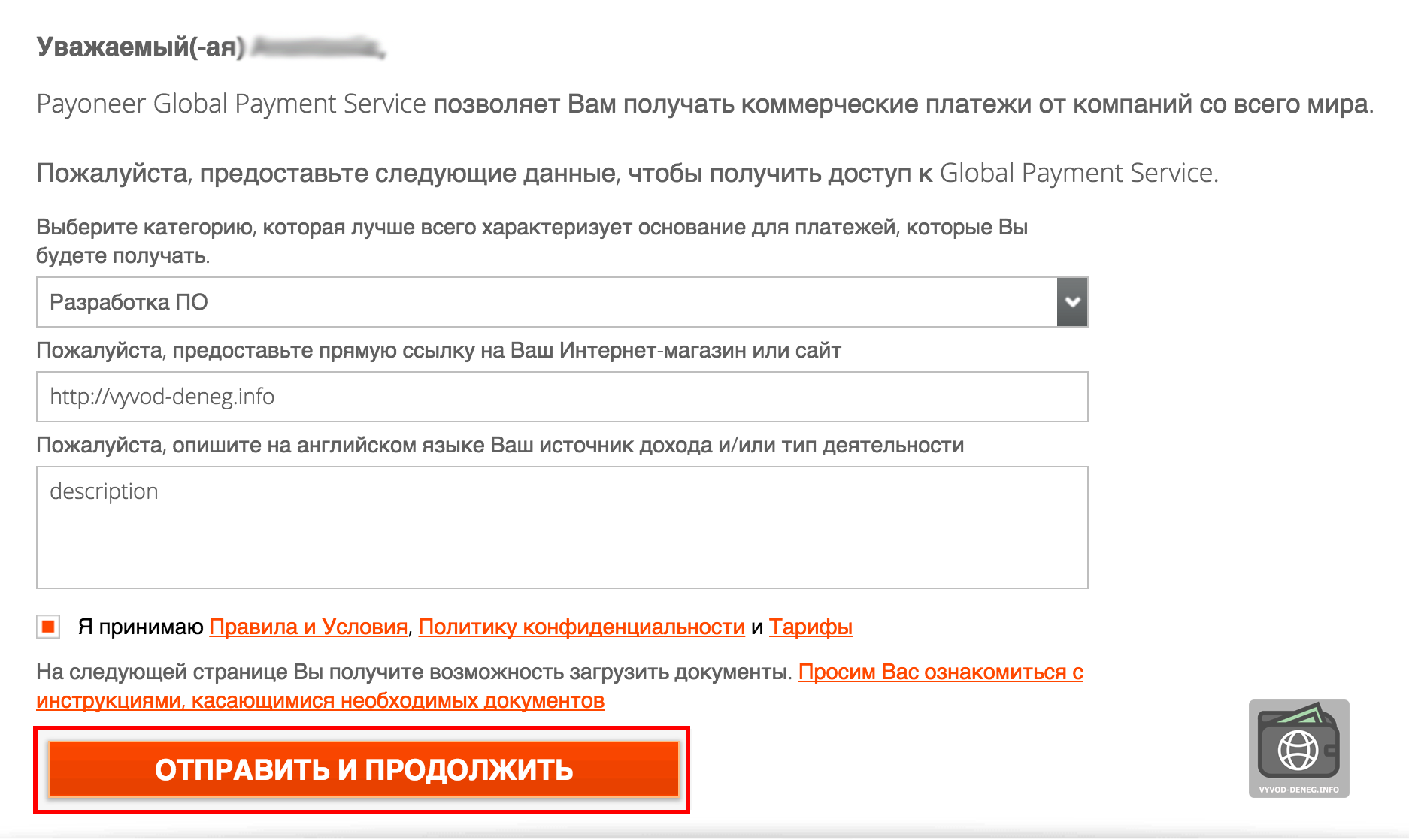 Payoneer US Payment Service анкета