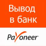 Payoneer. Вывод в местный банк