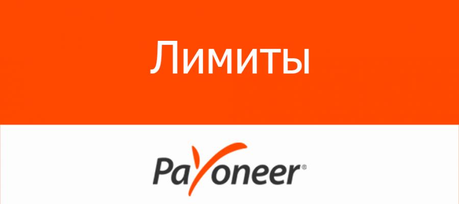 Payoneer лимиты