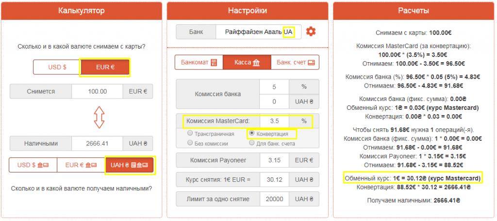 Выбор банка комиссия MasterCard