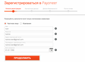 Начало регистрации Payoneer