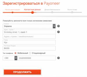 Регистрация Payoneer: Контактные данные