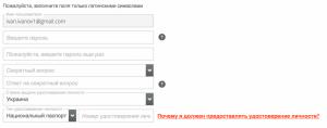 Регистрация Payoneer: Детали безопасности