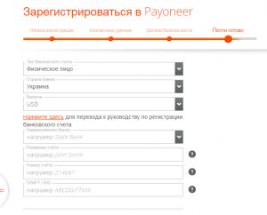 Регистрация Payoneer: Счет в локальном банке