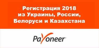 Регистрация Payoneer 2018