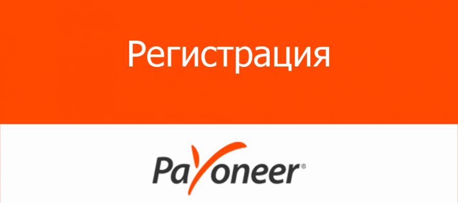 Регистрация Payoneer